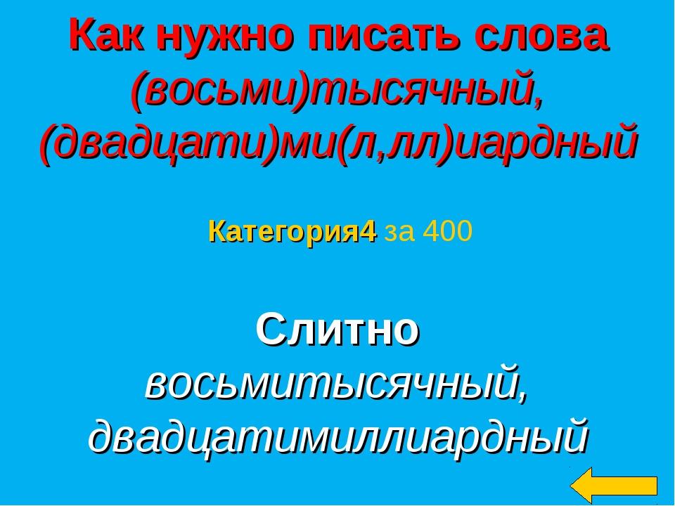 Как нужно писать слова (восьми)тысячный, (двадцати)ми(л,лл)иардный Слитно вос...