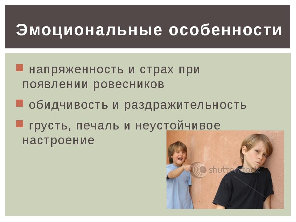 напряженность и страх при появлении ровесников обидчивость и раздражительнос...