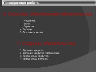 Проверочная работа. 6. Способы обеспечения обязательства Неустойка. Залог. Га