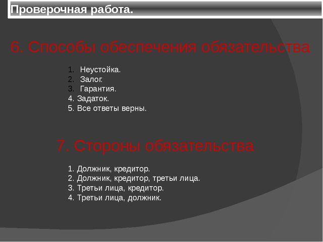 Проверочная работа. 6. Способы обеспечения обязательства Неустойка. Залог. Га...