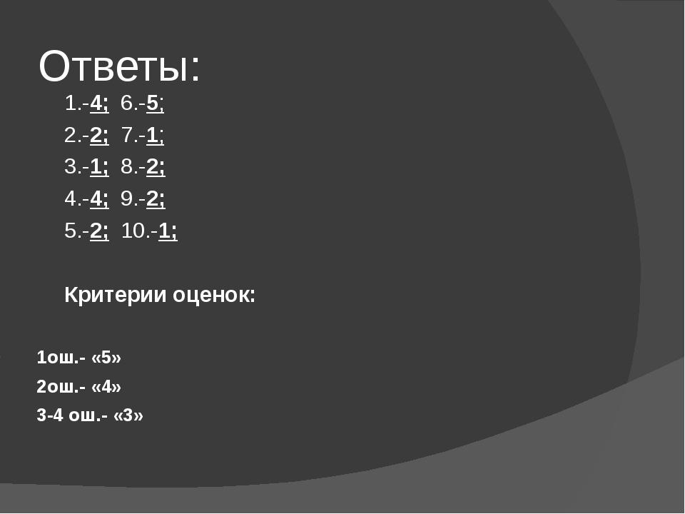 Ответы: 1.-4;6.-5; 2.-2;7.-1; 3.-1;8.-2; 4.-4;9.-2; 5.-2...