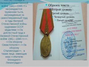 Юбилейной медалью «60 лет Победы в Великой Отечественной войне 1941—1945гг.»