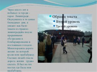 Через много лет я побывал в городе - герое Ленинграде . Окунувшись в те самые
