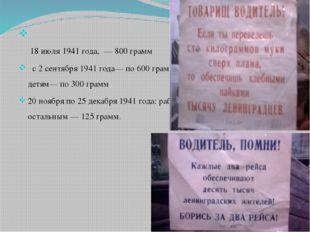 18 июля 1941 года, — 800 грамм с 2 сентября 1941 года— по 600 грамм, служащи