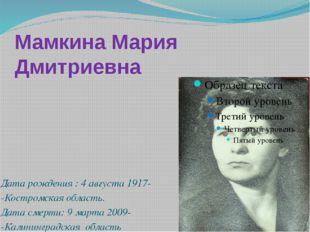 Мамкина Мария Дмитриевна Дата рождения : 4 августа 1917- -Костромская област