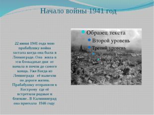 22 июня 1941 года мою прабабушку война застала когда она была в Ленинграде. О