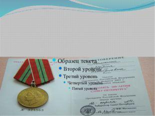 Медалью «В память 300-летияСанкт-Петербурга» награждаются: участники оборо