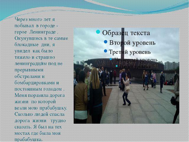 Через много лет я побывал в городе - герое Ленинграде . Окунувшись в те самые...