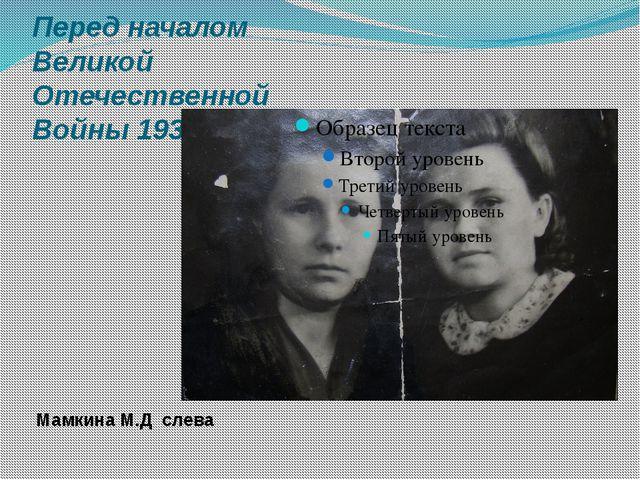 Перед началом Великой Отечественной Войны 1938 г Мамкина М.Д слева