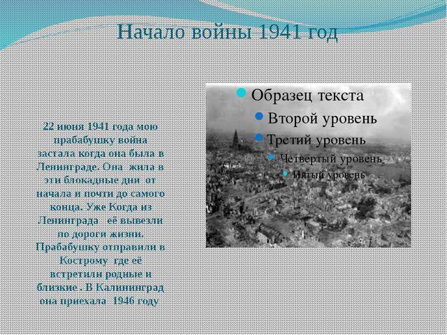 22 июня 1941 года мою прабабушку война застала когда она была в Ленинграде. О...