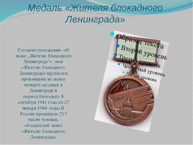 """Медаль «Жителя блокадного Ленинграда» Согласно положению «О знаке """"Жителю бло..."""