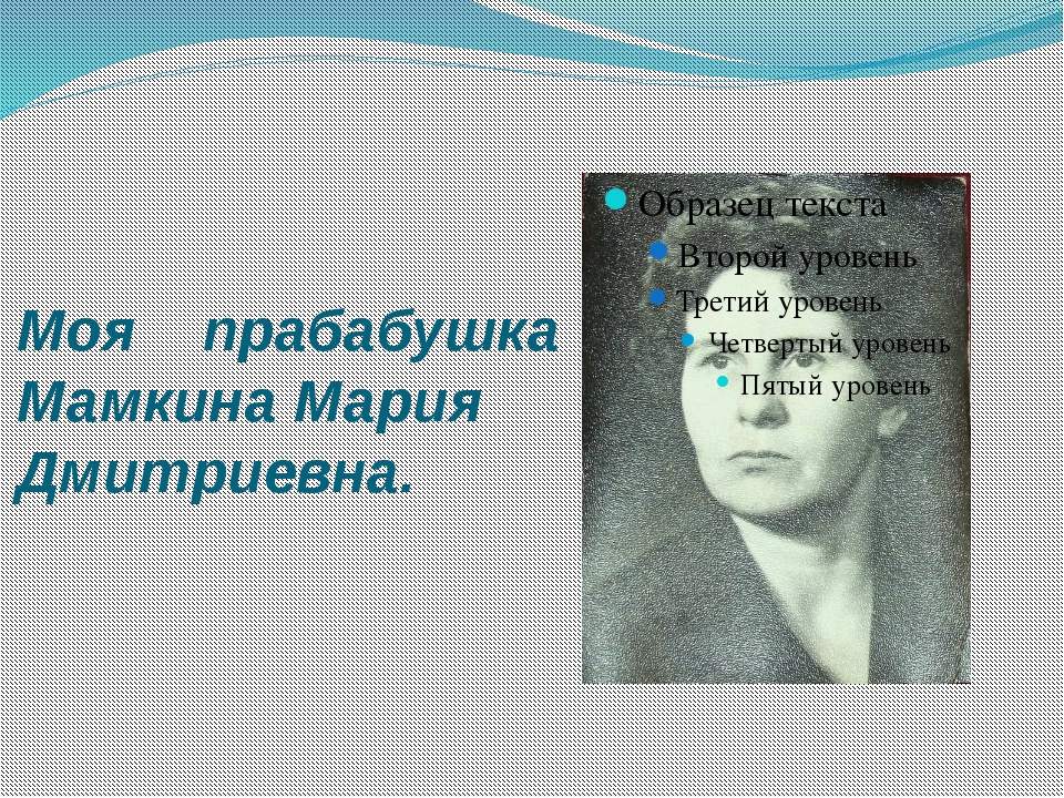 Моя прабабушка Мамкина Мария Дмитриевна.