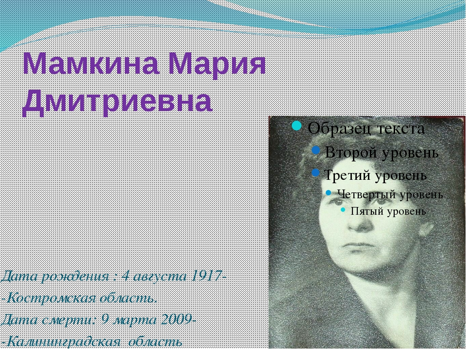 Мамкина Мария Дмитриевна Дата рождения : 4 августа 1917- -Костромская област...