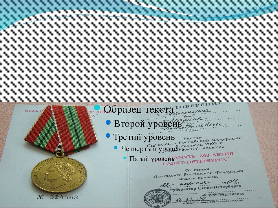 Медалью «В память 300-летияСанкт-Петербурга» награждаются: участники оборо...