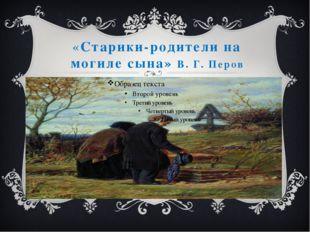«Старики-родители на могиле сына» В. Г. Перов