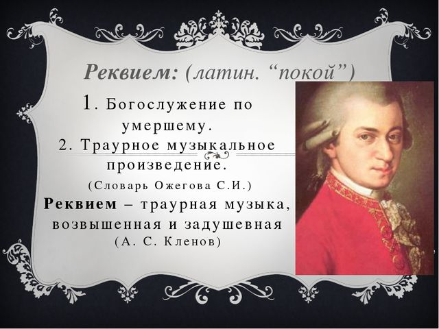 1. Богослужение по умершему. 2. Траурное музыкальное произведение. (Словарь О...