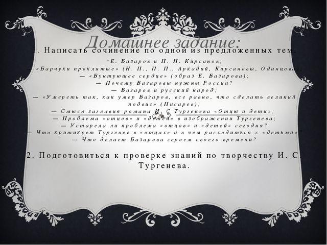 1. Написать сочинение по одной из предложенных тем. -Е. Базаров и П. П. Кирса...
