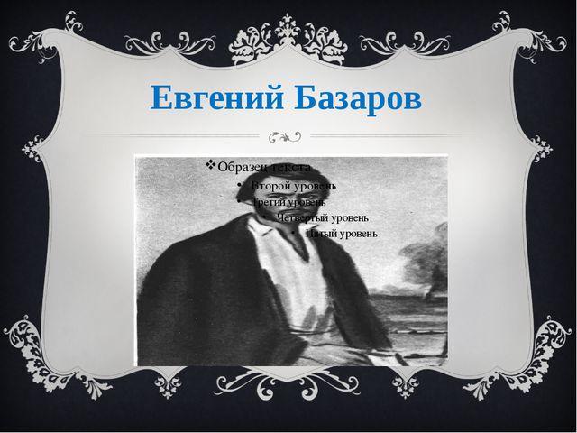 Евгений Базаров