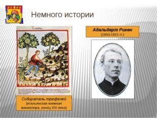 Немного истории Адальберт Рикен (1850-1921 гг.) Собиратель трюфелей (итальянс