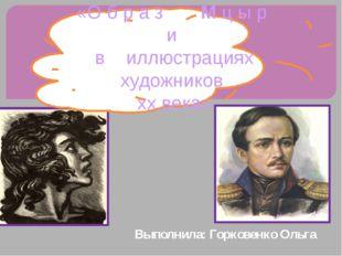 Выполнила: Горковенко Ольга «О б р а з М ц ы р и в иллюстрациях художников x