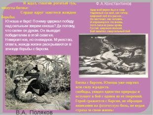 Ф.А.Константинов Удар мой верен был и скор. Надежный сук мой, как топор, Широ
