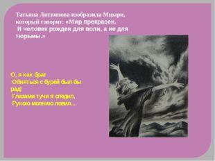 Татьяна Литвинова изобразила Мцыри, который говорит: «Мир прекрасен. И челове