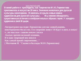 ЗАКЛЮЧЕНИЕ В своей работе я проследила, как творчество М.Ю.Лермонтова прелом