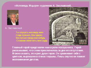 «Исповедь Мцыри» художник А. Заславский. А. Заславский Главный герой представ