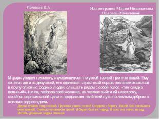 .Поляков В.А. Держа кувшин над головой, Грузинка узкою тропой Сходила к бере