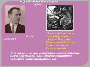 Ф. Д. Константинов Мцыри во время грозы.». ..И в час ночной, ужасный час, К