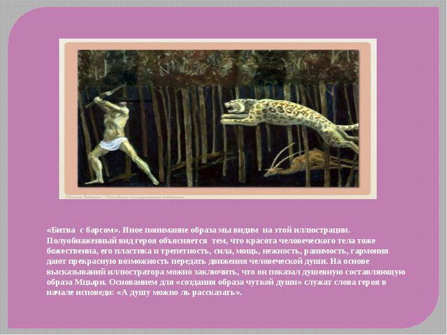 Ю́ло И́льмар Со́остер «Битва с барсом». Иное понимание образа мы видим на эт...