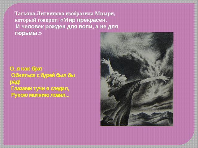 Татьяна Литвинова изобразила Мцыри, который говорит: «Мир прекрасен. И челове...