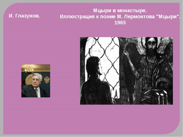 И. Глазунов. Илья́ Серге́евич Глазуно́в Мцыри в монастыре. Иллюстрация к по...