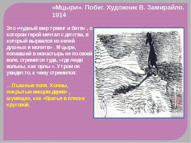 «Мцыри». Побег. Художник В. Замирайло. 1914 Это «чудный мир тревог и битв» ,...