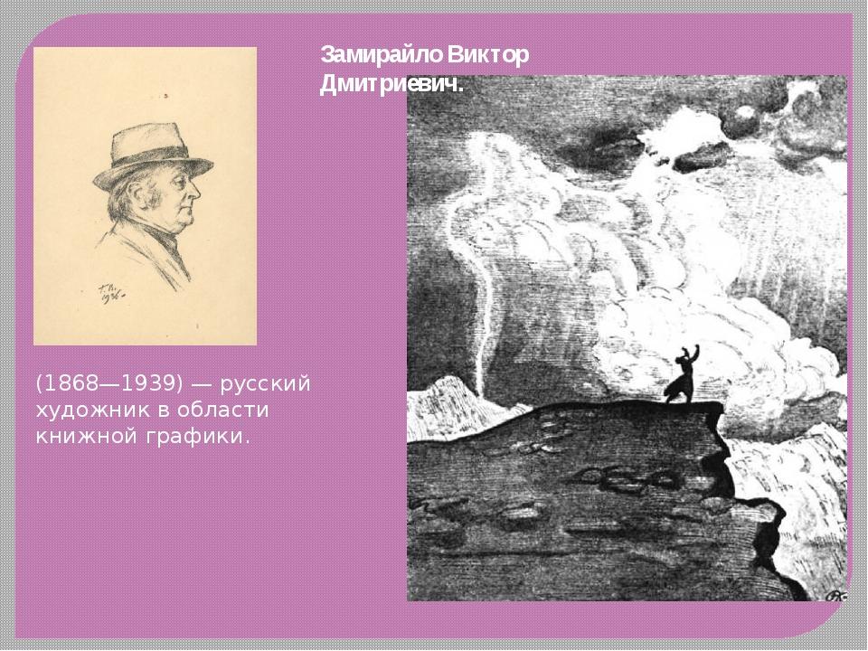 Замирайло Виктор Дмитриевич. (1868—1939) — русский художник в области книжно...