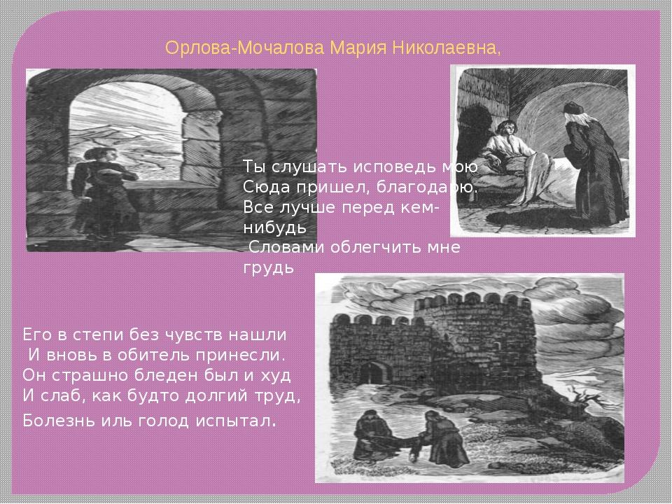Орлова-Мочалова Мария Николаевна, Его в степи без чувств нашли И вновь в обит...