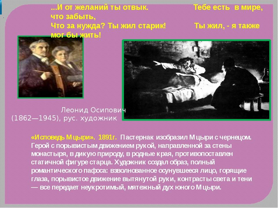 . «Исповедь Мцыри». 1891г. Пастернак изобразил Мцыри с чернецом. Герой с поры...