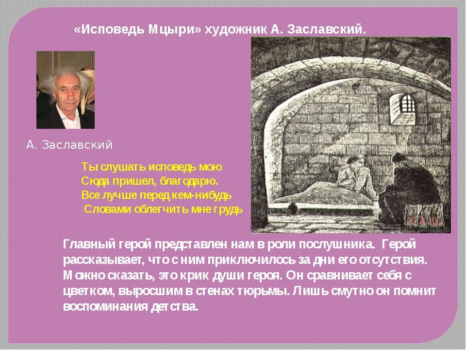 «Исповедь Мцыри» художник А. Заславский. А. Заславский Главный герой представ...