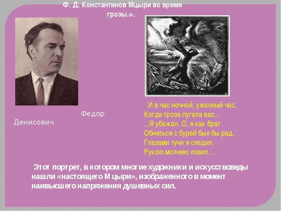 Ф. Д. Константинов Мцыри во время грозы.». ..И в час ночной, ужасный час, К...