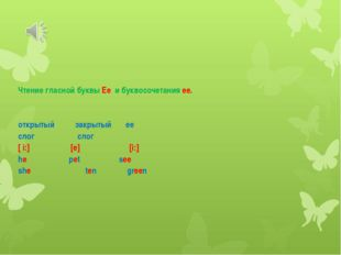 Чтение гласной буквы Ee и буквосочетания eе. открытый закрытый ее слог слог [