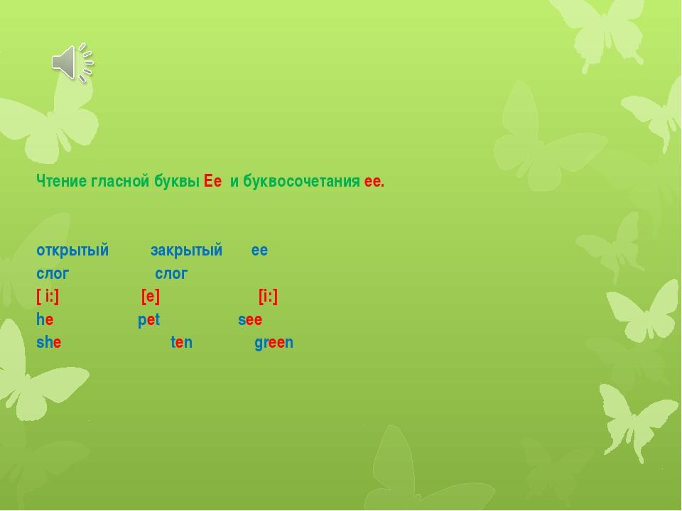 Чтение гласной буквы Ee и буквосочетания eе. открытый закрытый ее слог слог [...