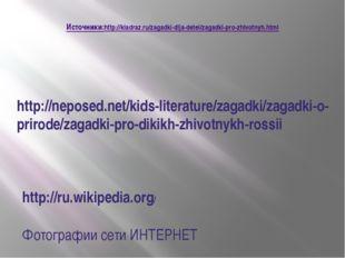 Источники: http://kladraz.ru/zagadki-dlja-detei/zagadki-pro-zhivotnyh.html h