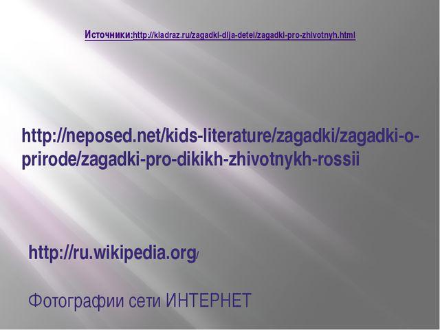 Источники: http://kladraz.ru/zagadki-dlja-detei/zagadki-pro-zhivotnyh.html h...