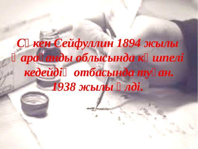 Сәкен Сейфуллин 1894 жылы Қарағанды облысында көшпелі кедейдің отбасында туға...
