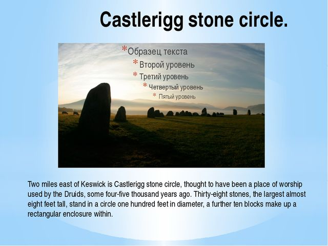 Castlerigg stone circle. Two miles east of Keswick is Castlerigg stone circle...