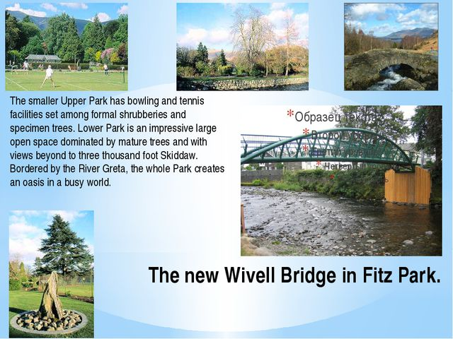 The new Wivell Bridge in Fitz Park. The smaller Upper Park has bowling and te...
