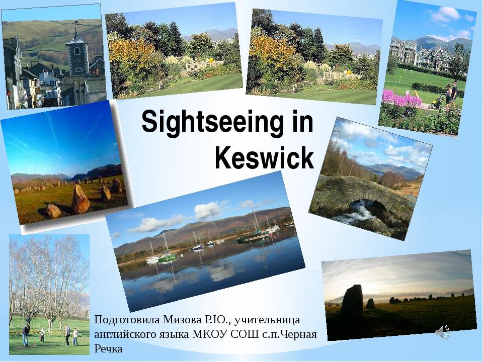 Sightseeing in Keswick Подготовила Мизова Р.Ю., учительница английского языка...