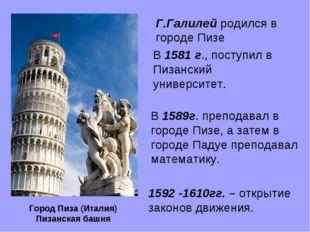 1592 -1610гг. – открытие законов движения. Г.Галилей родился в городе Пизе В