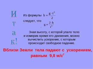 Вблизи Земли тела падают с ускорением, равным 9,8 м/с2 Из формулы следует, ч