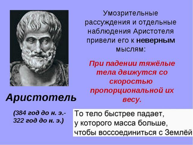 Аристотель (384 год до н. э.- 322 год до н. э.) Умозрительные рассуждения и о...